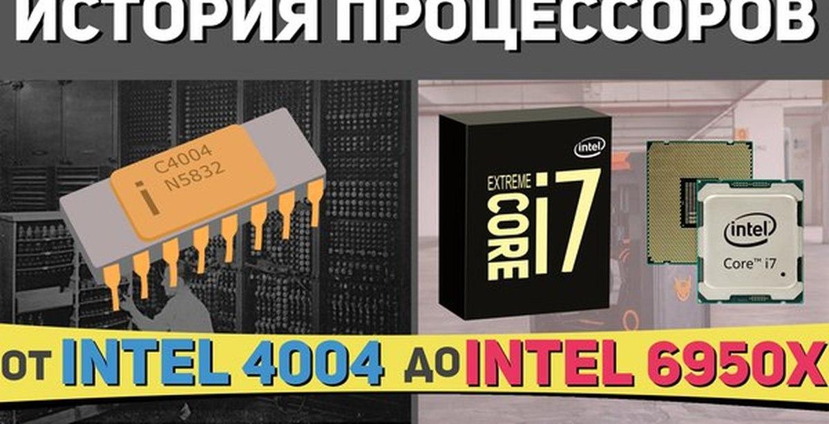 Как сделать процессор быстрее