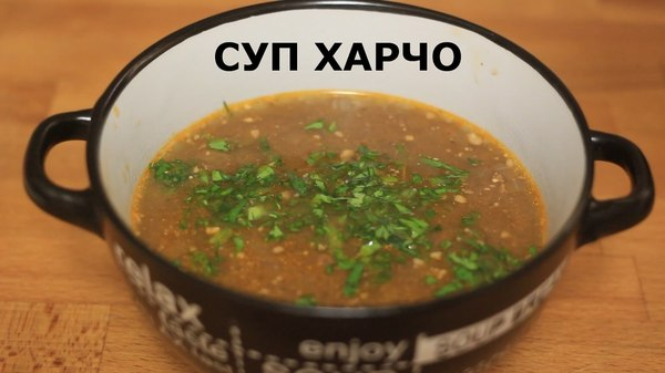 Суп харчо острый рецепт с фото