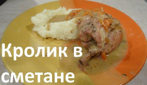 Рецепт зайца сметане фото